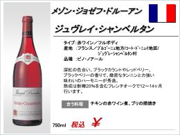 タイプ:赤ワイン/フルボディ 産地 :フランス/ブルゴーニュ地方/コート・ド・ニュイ