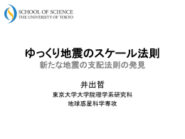 低周波地震 - 固体地球科学大講座