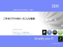 ご存知ですか IBM i のこんな機能