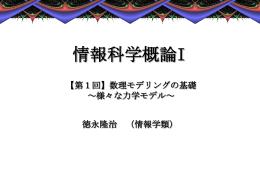 講義用スライド(pptファイル)