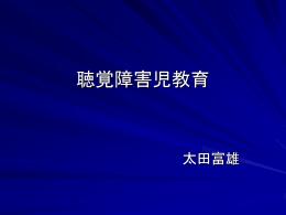 聴覚障害児教育 - 福岡教育大学