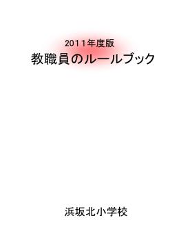 ルールブック - 兵庫県教育委員会
