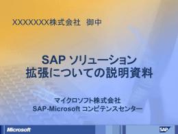 SAP ソリューション 拡張についての説明資料 マイクロソフト