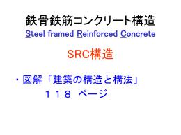 SRC構造