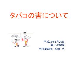 禁煙チャートⅡ ニコチネルTTS