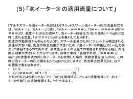 (5) 「泡イーター® の適用流量について」