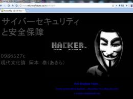 サイバーセキュリティと安全保障