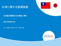 台湾に関する意識調査(2011年6月1日)ppt版