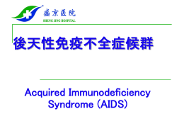 後天性免疫不全症候群 Acquired Immunodeficiency Syndrome (AIDS)