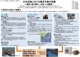 環境変化による動物たちへの影響 C 日本近海における海洋生物の危機