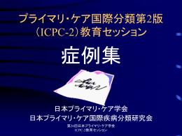ICPC-2コード化演習用PPTファイル (178KB)