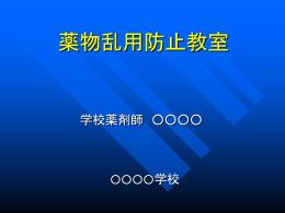 ファイルD(飲酒、喫煙、薬物(口頭説明文あり))(PPT:4196KB)