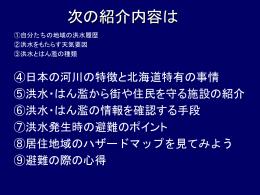 ダウンロード(3675KB) - 北海道開発局