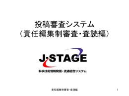 投稿審査システム (責任編集制審査・査読編)