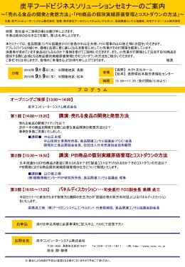 お申し込み書 - 炭平コンピューターシステム株式会社