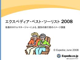 エクスペディア・ベスト・ツーリスト 2008