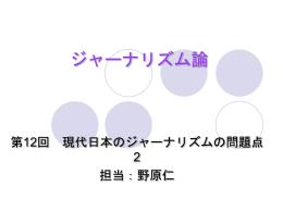 第12回 現代日本のジャーナリズムの問題点