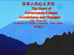 American Individualism and Japanese group Harmony