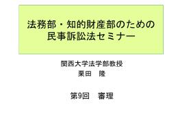 審理 - 関西大学