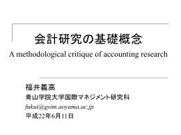 会計研究の基礎概念