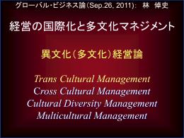 グローバル・ビジネスと異文化マネジメント