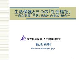 1 - 福祉社会学会