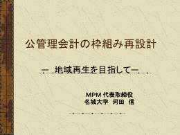0305 公会計学会プレゼン
