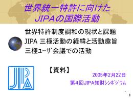 三極ユーザ団体 - 日本知的財産協会