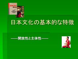 (三) 日本文化の基本的な特徴