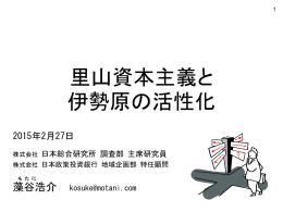 藻谷浩介氏講演会資料