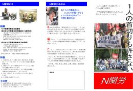 呼びかけ資料2(ppt版)