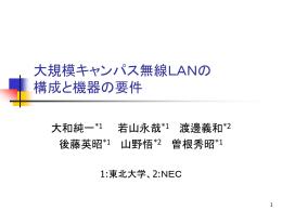 大規模キャンパス無線LANの構成と機器の要件-20