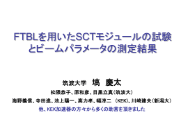 ATLAS SCTシリコン検出器による飛跡再構成の研究