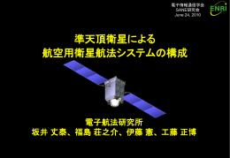 準天頂衛星による航空用衛星航法システムの構成