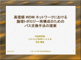 高信頼 WDM ネットワークにおける 論理トポロジー再構成のための パス