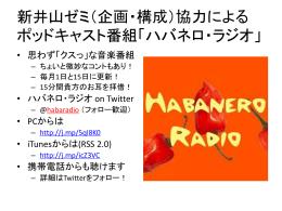 新井山ゼミ協力(企画・構成)による ポッドキャスト番組「ハバネロ・ラジオ」