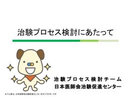 印刷・配布用スライド - 公益社団法人日本医師会 治験促進センター