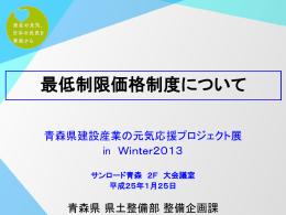 後半 - 青森県建設業協会