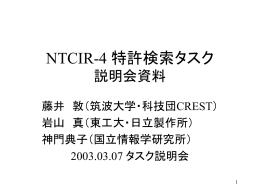 NTCIR-4 特許タスクの概要