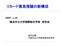 配布資料 - 塩沢由典