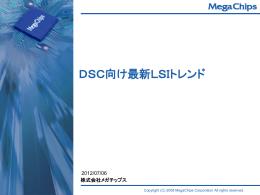 DSC向け最新LSIトレンド - Hi-HO