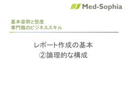 看護師レポート作成の基本②論理的な構成