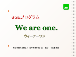 「SGEプログラム We are One」(pptファイル)