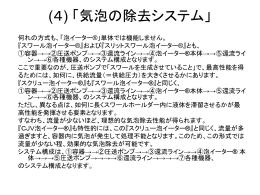 (4) 「気泡の除去システム」