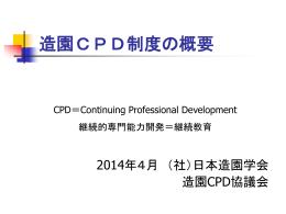 造園CPD制度の概要