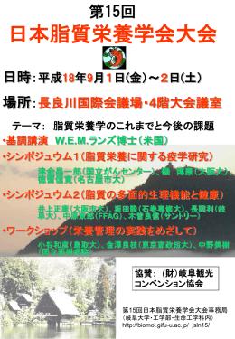 第15回 日本脂質栄養学会大会 日時:平成18年9月1日