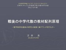 自由研究発表 日本カリキュラム学会第23回(中部大学)大会 2012.7.07-08.