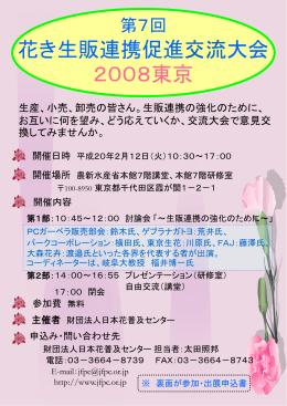 花き生販連携促進交流大会 2008東京