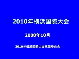 2010年横浜国際大会