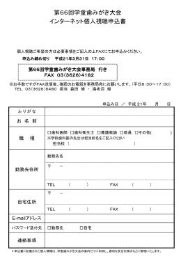 第66回学童歯みがき大会事務局 行き FAX 03(3626)4182
